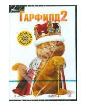 Картинка к книге Игры для самых маленьких - Гарфилд 2 (DVD)