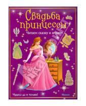 Картинка к книге Читаем сказку и играем - Свадьба принцессы (с наклейками)
