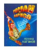 Картинка к книге Леонид Каганов - Роман и Лариса