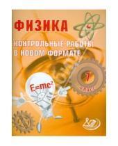 Картинка к книге В. И. Годова - Физика. 7 класс. Контрольные работы в НОВОМ формате