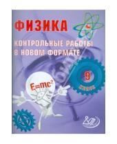 Картинка к книге В. И. Годова - Физика. 9 класс. Контрольные работы в НОВОМ формате