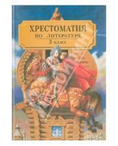 Картинка к книге Папирус - Хрестоматия по литературе для 3 класса четырехлетней или для 2 класса трехлетней начал. шк. Часть 1