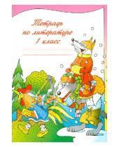 Картинка к книге Николаевна Наталия Чистякова Павловна, Мария Воюшина - Рабочая тетрадь по литературе 1 класс