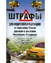 Картинка к книге Автолитература - Штрафы для водителей и пешеходов
