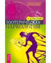 Картинка к книге Дмитриевич Аркадий Вяткин - Эзотерическая наркология