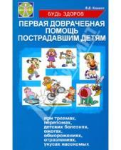 Картинка к книге Дмитриевич Виктор Казьмин - Первая доврачебная помощь пострадавшим детям