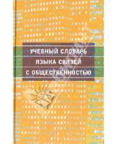 Картинка к книге Дрофа - Учебный словарь языка связей с общественностью