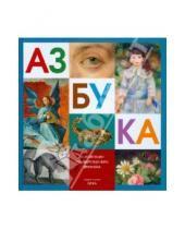 Картинка к книге Азбука - Азбука. Из коллекции Государственного Эрмитажа