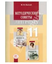 Картинка к книге Исаакович Юлий Лыссый - Методические советы к учебнику для 11 класса. Литература
