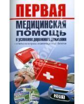 Картинка к книге Яковлевич Алексей Николаев - Первая медицинская помощь в условиях дорожного движения