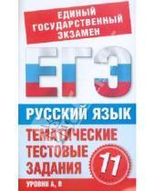 Картинка к книге Г. С. Мамонова - Русский язык. 11 класс. Тематические тестовые задания для подготовки к ЕГЭ