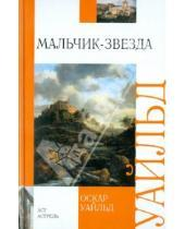 Картинка к книге Оскар Уайльд - Мальчик-звезда