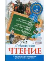 Картинка к книге АСТ - Внеклассное чтение. 1 класс. С методическими подсказками для учителей и родителей