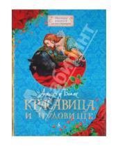 Картинка к книге Лепренс Жанна-Мари Бомон де - Красавица и Чудовище
