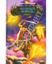 Картинка к книге Сергей и Марина Дяченко - Медный король