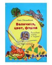 Картинка к книге Гита Сташевская - Величина, цвет, форма. Набор развивающих карточек для детей 3-4 лет