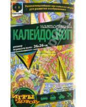 Картинка к книге Настольный калейдоскоп - Настольный калейдоскоп №1, 26х26 см (949051)