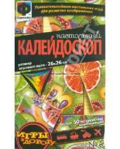 Картинка к книге Настольный калейдоскоп - Настольный калейдоскоп №3, 26х26 см (949053)