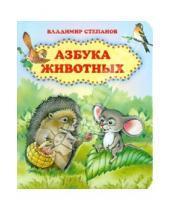 Картинка к книге Александрович Владимир Степанов - Азбука животных