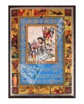 Картинка к книге Кристиан Ханс Андерсен - Сказки  Х. К. Андерсена. Сказки и истории