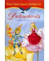 Картинка к книге Кристиан Ханс Андерсен - Дюймовочка и другие сказки