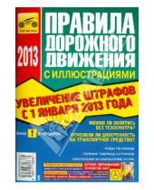 Картинка к книге ПДД - Правила дорожного движения РФ по состоянию на июль 2015 года (с иллюстрациями)