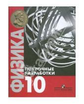 Картинка к книге Иванович Андрей Семке - Физика. Поурочные разработки. 10 класс. Базовый уровень