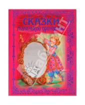 Картинка к книге Русские сказки (Подарочные издания) - Сказки маленькой принцессы