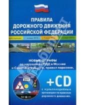 Картинка к книге Проспект - Правила дорожного движения (+ CD)