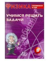 Картинка к книге В. А. Лукьянова - Физика. 8 класс. Учимся решать задачи. Готовимся к ГИА