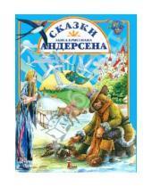 Картинка к книге Лучшие сказки малышам - Сказки Ганса Христиана Андерсена