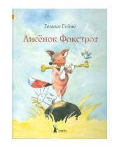 Картинка к книге Гельме Гейне - Лисёнок Фокстрот