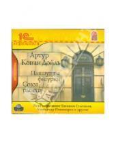 Картинка к книге Конан Артур Дойл - Пляшущие фигурки. Союз рыжих (Аудиоспектакли) (CDmp3)
