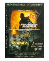 Картинка к книге Джон Тартелтауб - Сокровище нации 1, Сокровище нации 2 (DVD)