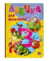 Картинка к книге Ольга Корнеева - Азбука для мальчиков