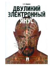 Картинка к книге Петрович Евгений Ищенко - Двуликий электронный Янус