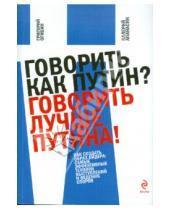 Картинка к книге Г. Огибин В., Апанасик - Говорить как Путин? Говорить лучше Путина!