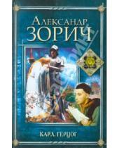 Картинка к книге Владимирович Александр Зорич - Карл, герцог