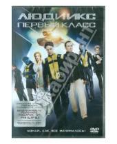 Картинка к книге Мэттью Вон - Люди Икс: Первый класс (DVD)