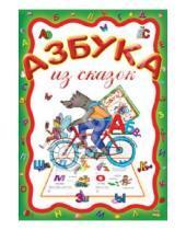 Картинка к книге О. Захарова - Азбука из сказок