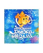 Картинка к книге Валентиновна Наталья Чуб - Приключения Рыбки Молли