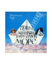 Картинка к книге Валентиновна Наталья Чуб - Пони, который хотел увидеть море