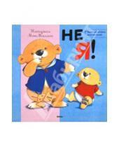 Картинка к книге Найджел Макмаллен - Не я!