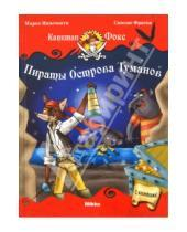 Картинка к книге Марко Инноченти - Капитан Фокс 1. Пираты Острова Туманов