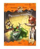 Картинка к книге Марко Инноченти - Капитан Фокс 3. Подземное чудовище