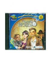 Картинка к книге Игры для всей семьи - Самые увлекательные игры. Змей Исиды (CDpc)