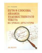 Картинка к книге Алексеевна Валерия Лазарева - Пути и способы анализа художественного текста на уроках литературы