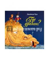 Картинка к книге Джейсон Хук - Где дракон?
