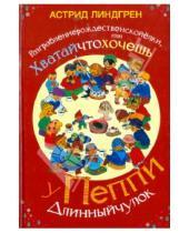Картинка к книге Астрид Линдгрен - Разграблениерождественскойёлки,или хватайчтохочешь у Пеппи длинный чулок