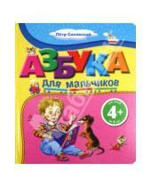 Картинка к книге Алексеевич Петр Синявский - Азбука для мальчиков. Для детей от 4 лет